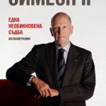 """предисловието към книгата на симеон II """"една необикновена съдба"""""""