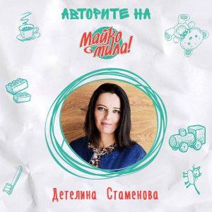 детелина стаменова майко мила психотерапевт софия хранителни разстройства