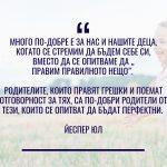 9 цитата от Йеспер Юл //галерия//
