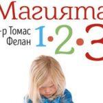 Магията 1-2-3 на д-р Томас Фелан