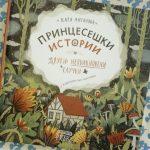 Принцесешки истории на Катя Антонова